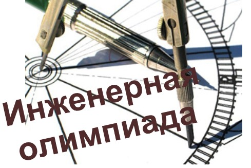 Инженерная олимпиада